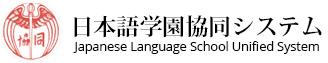 日本語学園 協同システム