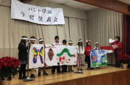 2018年12月15日:学習発表会(1)