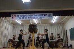 2019年11月9日:中央学園創立90周年祝賀会(2)
