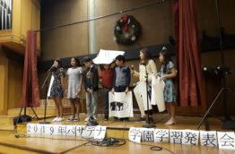 2019年12月4日:パサデナ学園 学習発表会